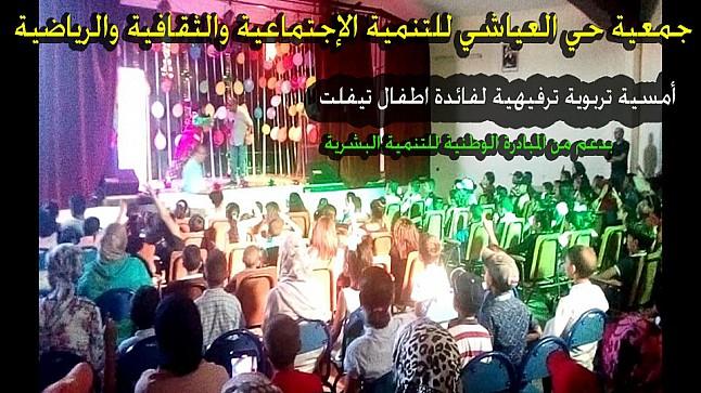 جمعية حي العياشي تدخل الفرحة على قلوب أطفال تيفلت بأمسية تربوية ترفيهية ناجحة