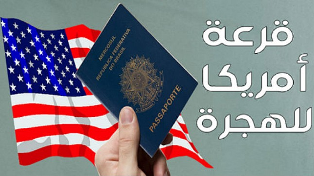يهم المغاربة..هذه شروط الاستفادة من قرعة أمريكا وأسباب رفضها