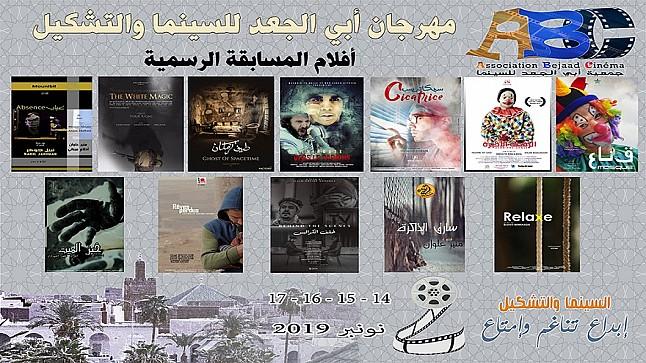 12 فيلما في المسابقة الرسمية لمهرجان أبي الجعد للسينما والتشكيل