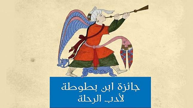 """أربعة كتاب وباحثين مغاربة يتوجون بجوائز """"ابن بطوطة لأدب الرحلة"""" دورة 2020"""