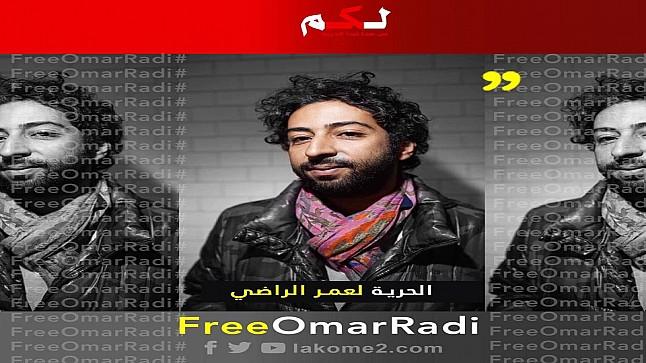 """منظمة """"مراسلون بلا حدود"""" تدعو المغرب للإفراج الفوري عن الصحفي عمر الراضي"""