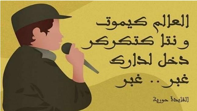 """""""الضحك ممنوع في المغرب"""".. """"هيومن ريتس ووتش"""" تنتقد اعتقال شابة قلدت """"القايدة حورية"""""""