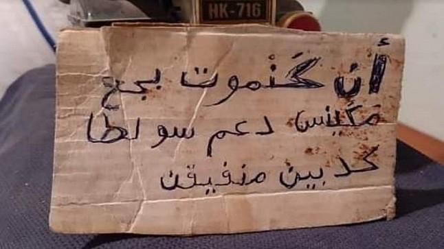 حقيقة انتحار شخص لعدم استفادته من دعم كورونا.. ولاية فاس تقدم روايتها