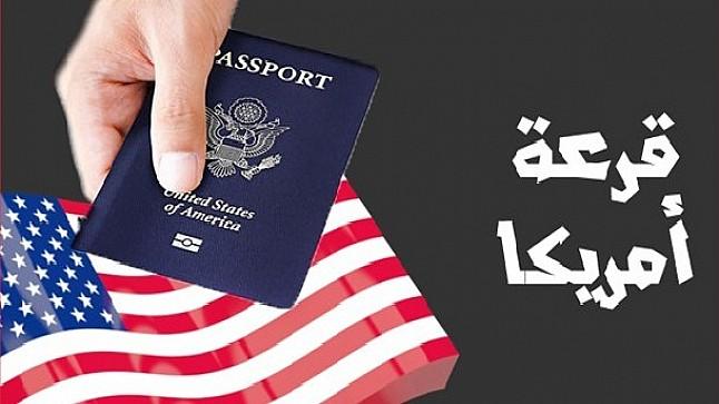 قرعة البطاقة الخضراء الأمريكية تسفر عن فوز 4458 مغربيا